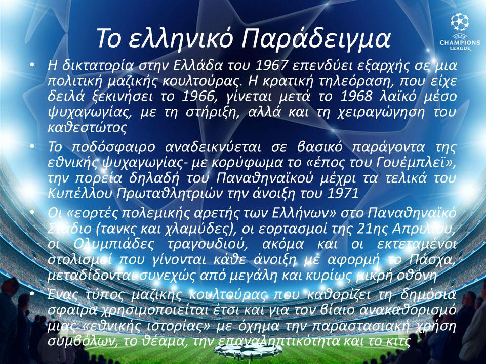 Το ελληνικό Παράδειγμα