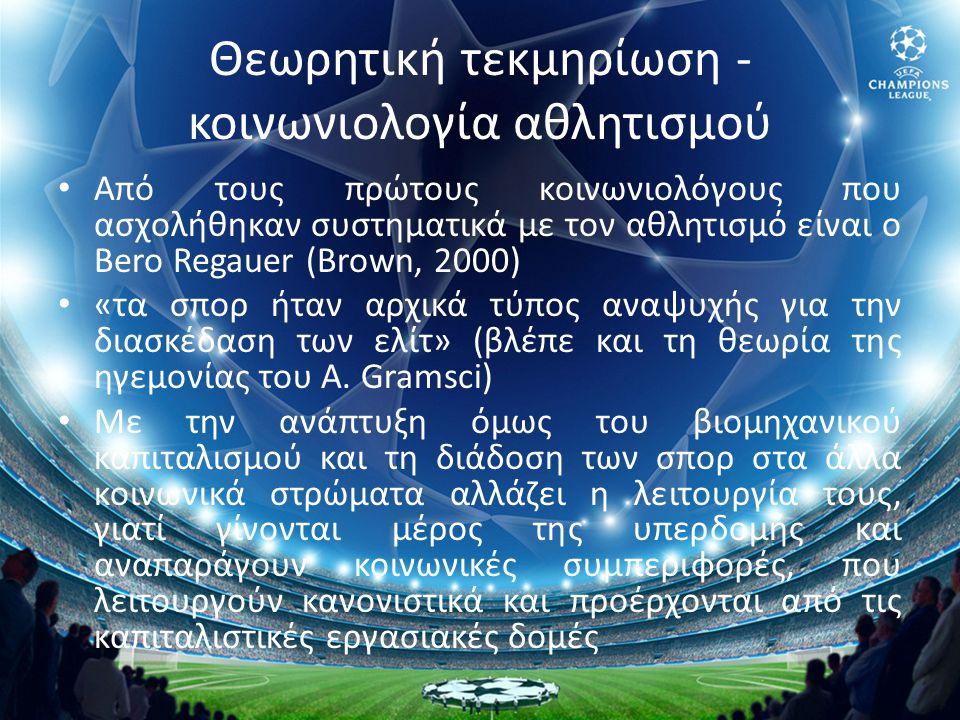 Θεωρητική τεκμηρίωση - κοινωνιολογία αθλητισμού