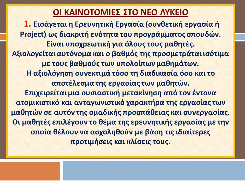 ΟΙ ΚΑΙΝΟΤΟΜΙΕΣ ΣΤΟ ΝΕΟ ΛΥΚΕΙΟ 1
