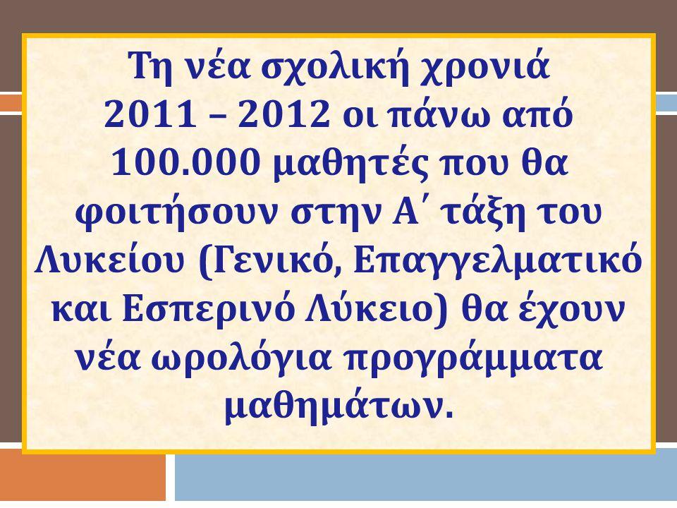 Τη νέα σχολική χρονιά 2011 – 2012 οι πάνω από 100