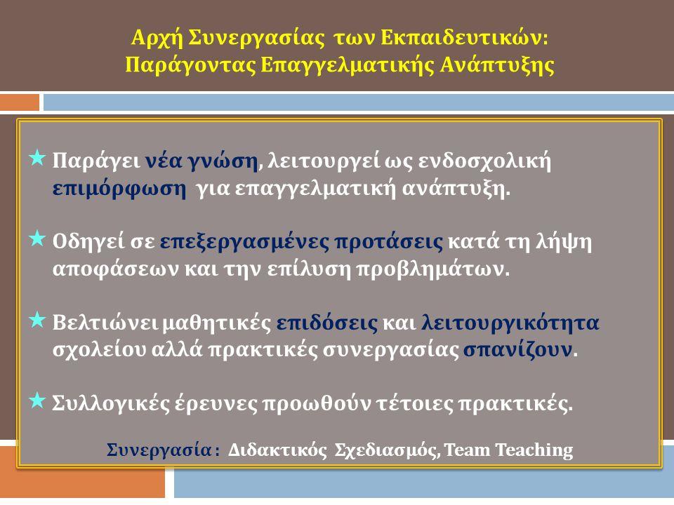 Αρχή Συνεργασίας των Εκπαιδευτικών: