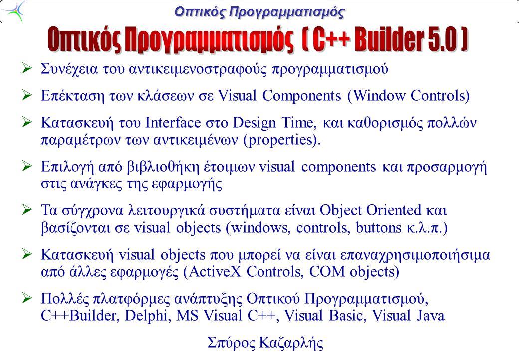 Οπτικός Προγραμματισμός ( C++ Builder 5.0 )