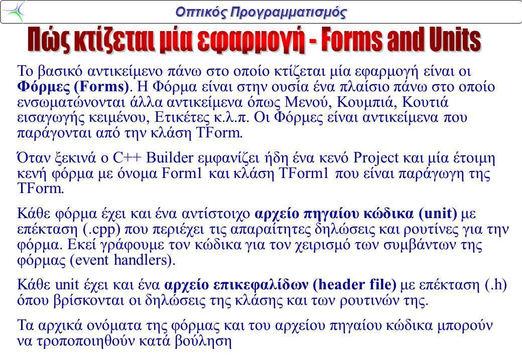 Πώς κτίζεται μία εφαρμογή - Forms and Units