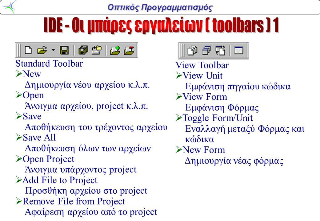 IDE - Οι μπάρες εργαλείων ( toolbars ) 1