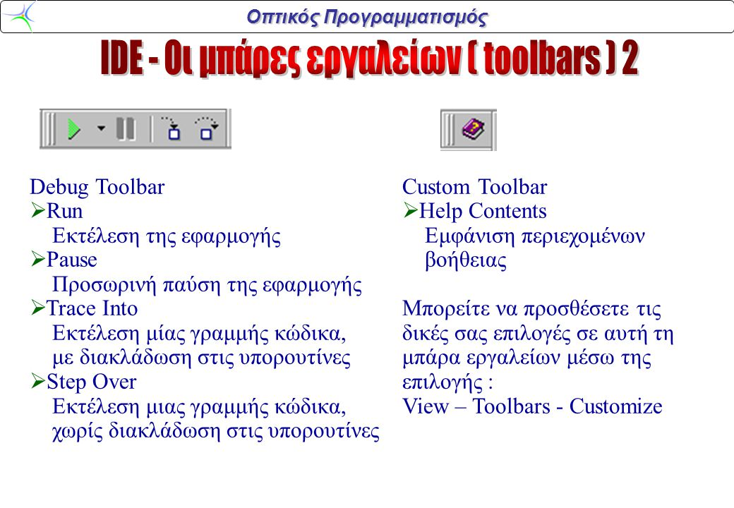 IDE - Οι μπάρες εργαλείων ( toolbars ) 2