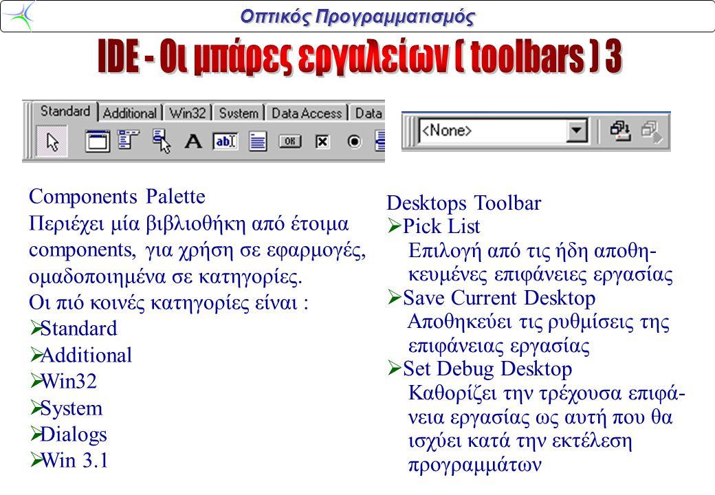 IDE - Οι μπάρες εργαλείων ( toolbars ) 3