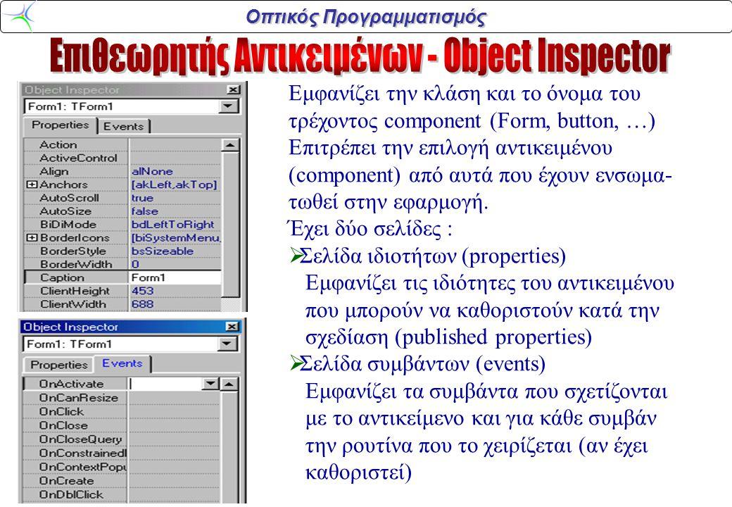 Επιθεωρητής Αντικειμένων - Object Inspector