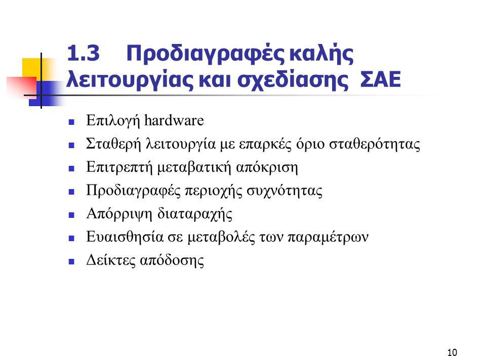 1.3 Προδιαγραφές καλής λειτουργίας και σχεδίασης ΣΑΕ