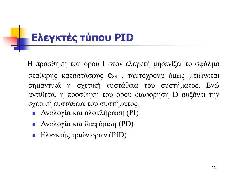 Ελεγκτές τύπου PID