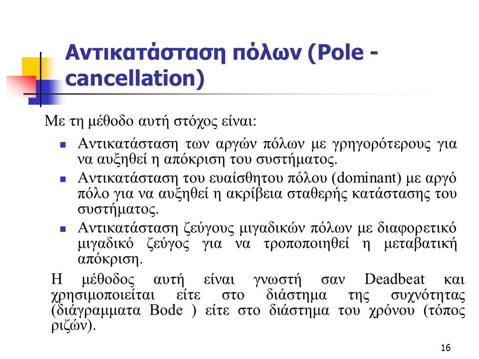 Αντικατάσταση πόλων (Pole - cancellation)