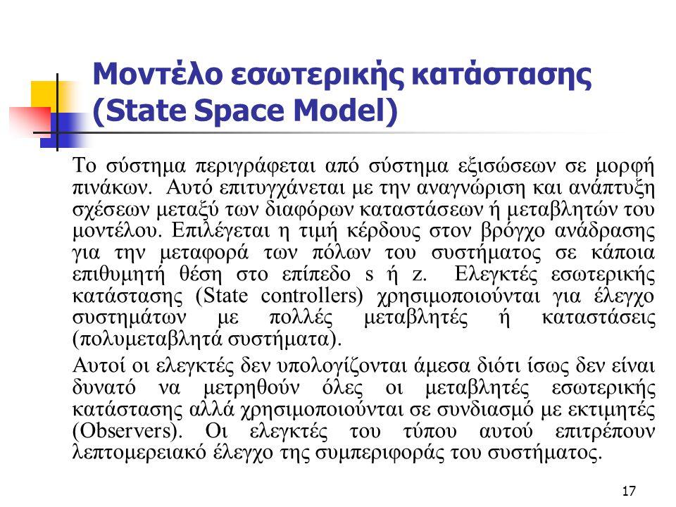 Μοντέλο εσωτερικής κατάστασης (State Space Model)