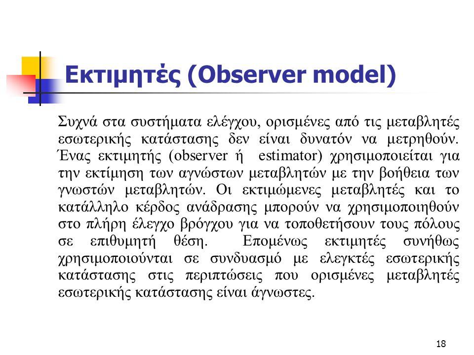 Εκτιμητές (Observer model)