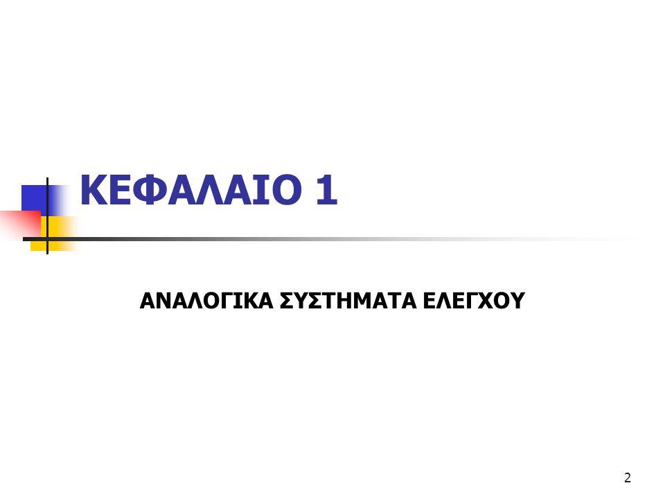 ΑΝΑΛΟΓΙΚΑ ΣΥΣΤΗΜΑΤΑ ΕΛΕΓΧΟΥ