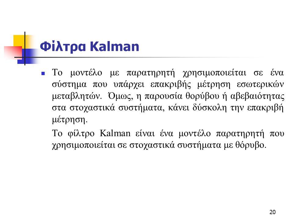 Φίλτρα Κalman
