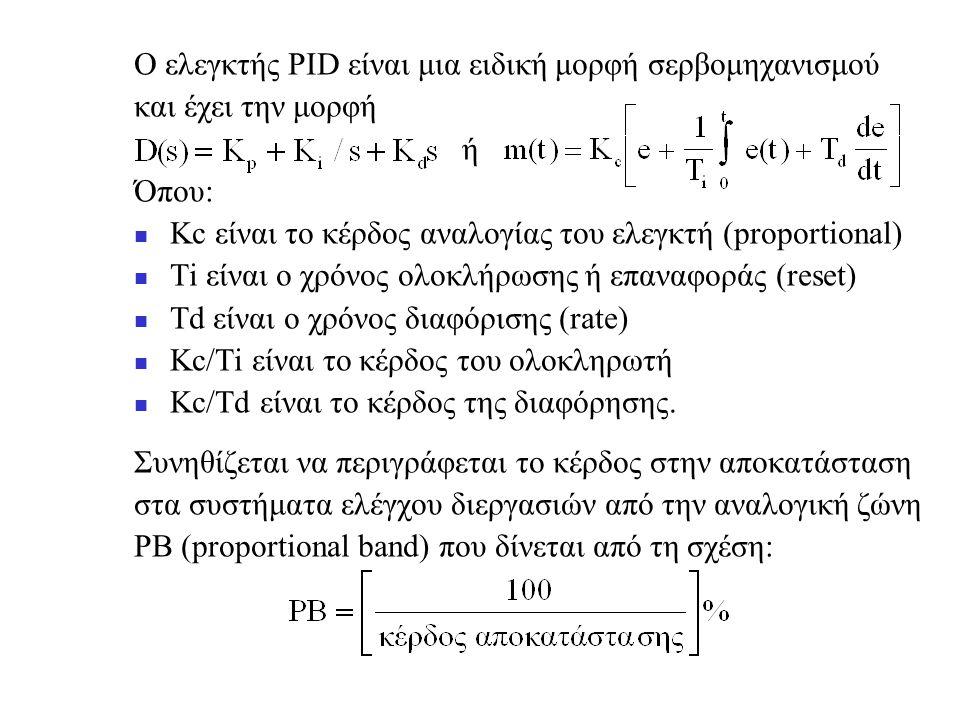 Ο ελεγκτής PID είναι μια ειδική μορφή σερβομηχανισμού