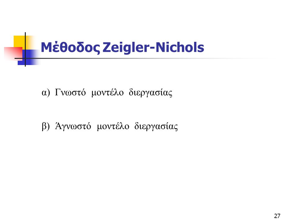 Μέθοδος Zeigler-Nichols