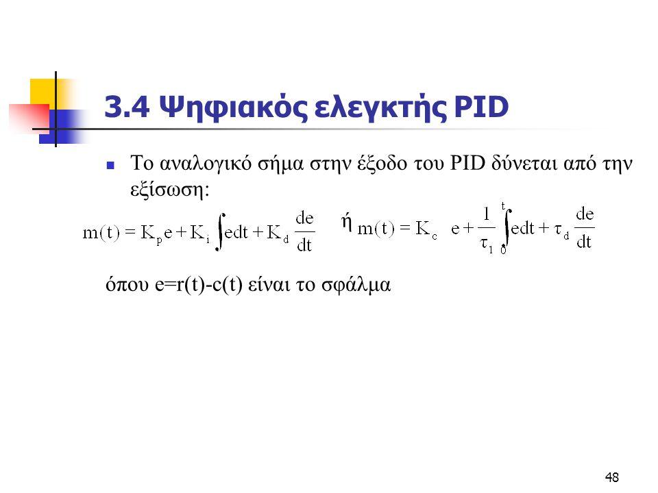 3.4 Ψηφιακός ελεγκτής PID Το αναλογικό σήμα στην έξοδο του PID δύνεται από την εξίσωση: ή.