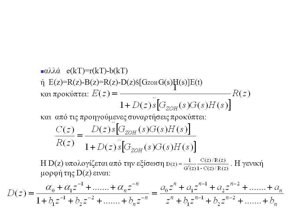αλλά e(kT)=r(kT)-b(kT)