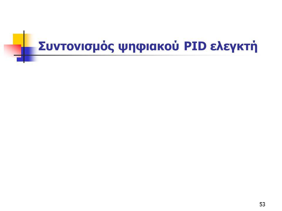 Συντονισμός ψηφιακού PID ελεγκτή