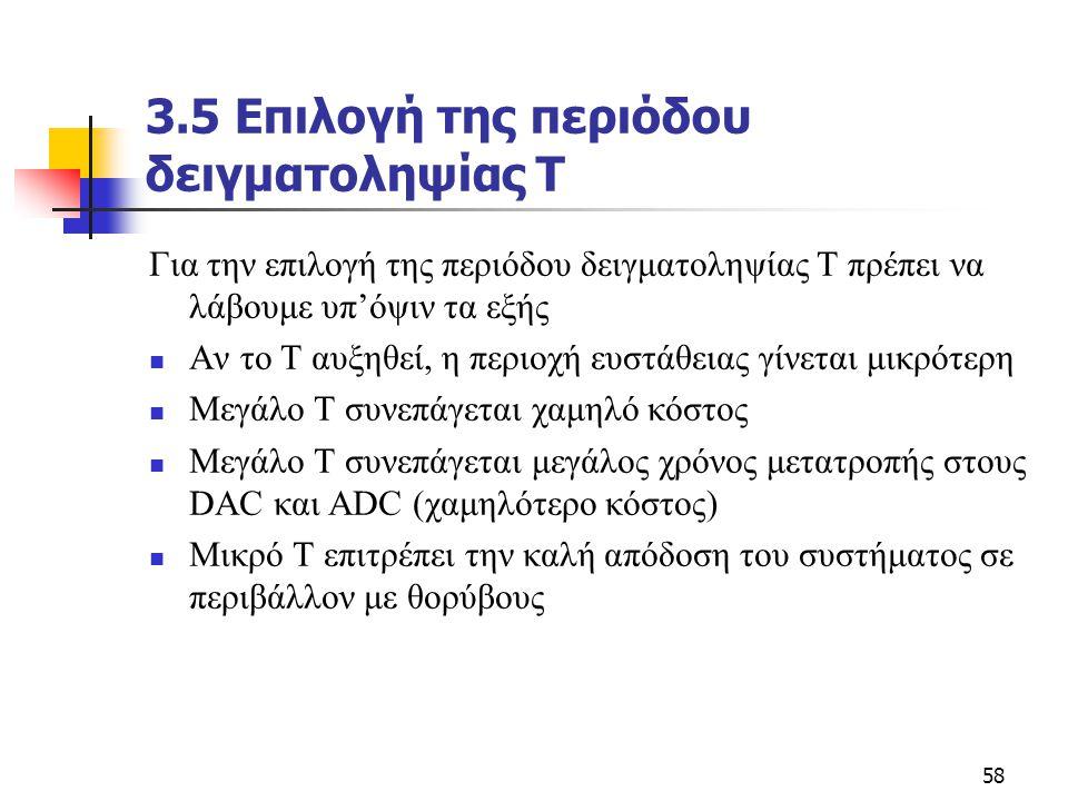 3.5 Επιλογή της περιόδου δειγματοληψίας Τ