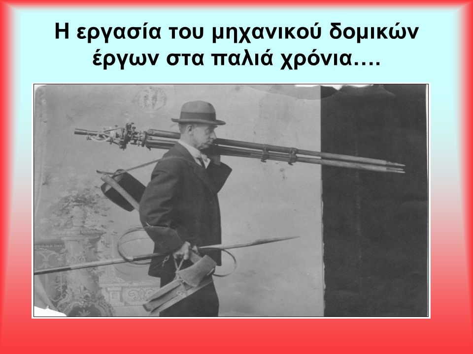 Η εργασία του μηχανικού δομικών έργων στα παλιά χρόνια….