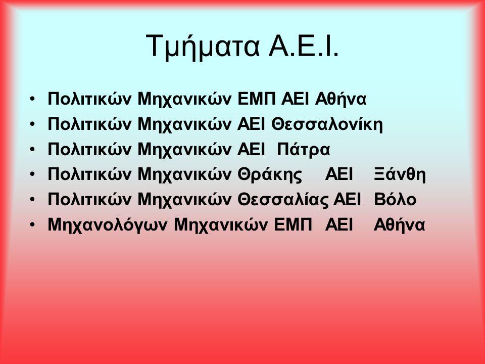 Τμήματα Α.Ε.Ι. Πολιτικών Μηχανικών ΕΜΠ ΑΕΙ Αθήνα