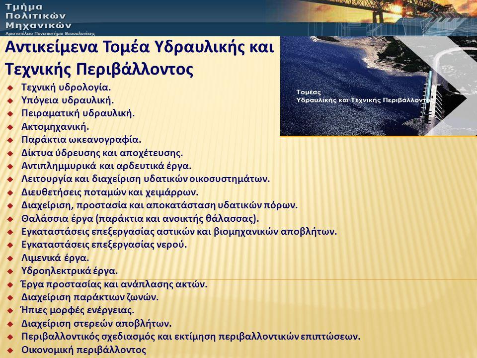 Αντικείμενα Τομέα Υδραυλικής και Τεχνικής Περιβάλλοντος