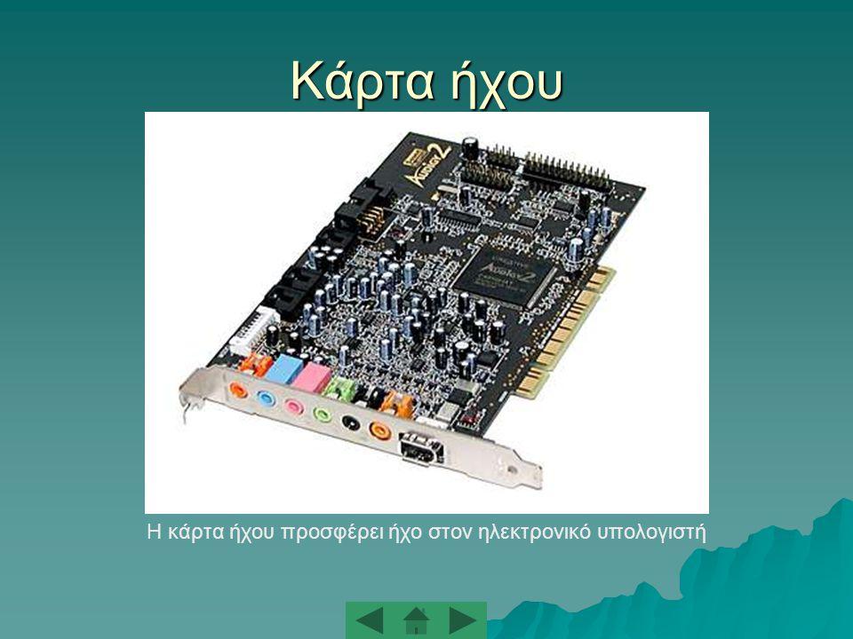 Η κάρτα ήχου προσφέρει ήχο στον ηλεκτρονικό υπολογιστή