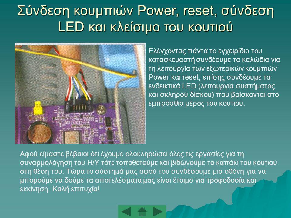 Σύνδεση κουμπιών Power, reset, σύνδεση LED και κλείσιμο του κουτιού