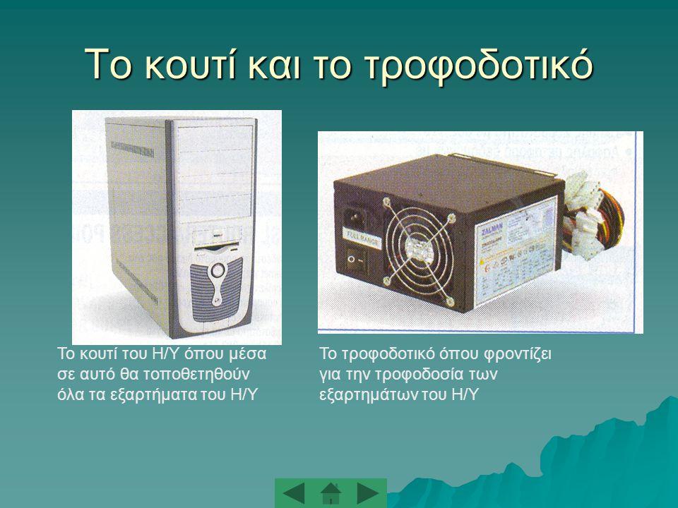 Το κουτί και το τροφοδοτικό