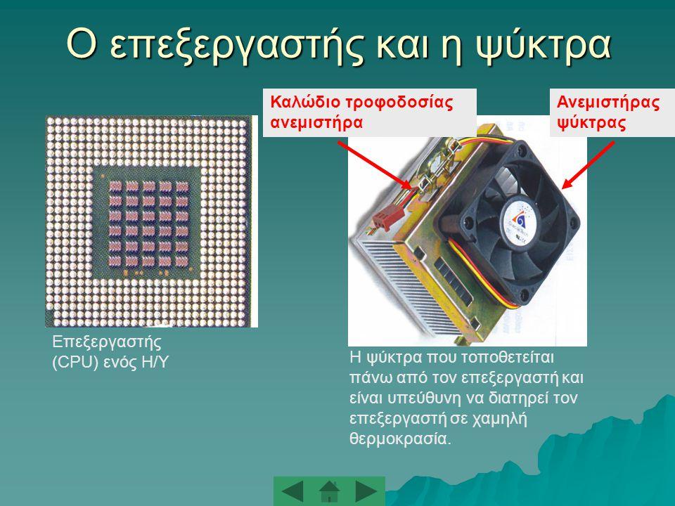 Ο επεξεργαστής και η ψύκτρα
