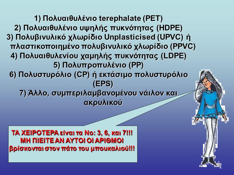Πολυαιθυλένιο terephalate (PET)