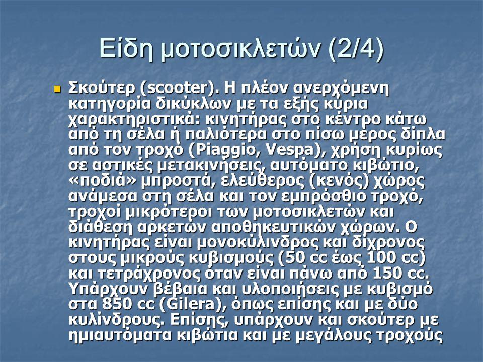 Είδη μοτοσικλετών (2/4)