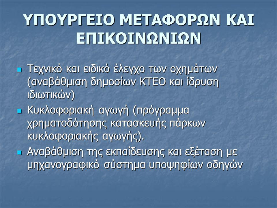 ΥΠΟΥΡΓΕΙΟ ΜΕΤΑΦΟΡΩΝ ΚΑΙ ΕΠΙΚΟΙΝΩΝΙΩΝ