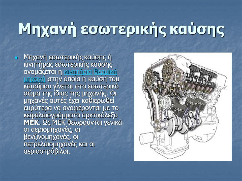 Μηχανή εσωτερικής καύσης