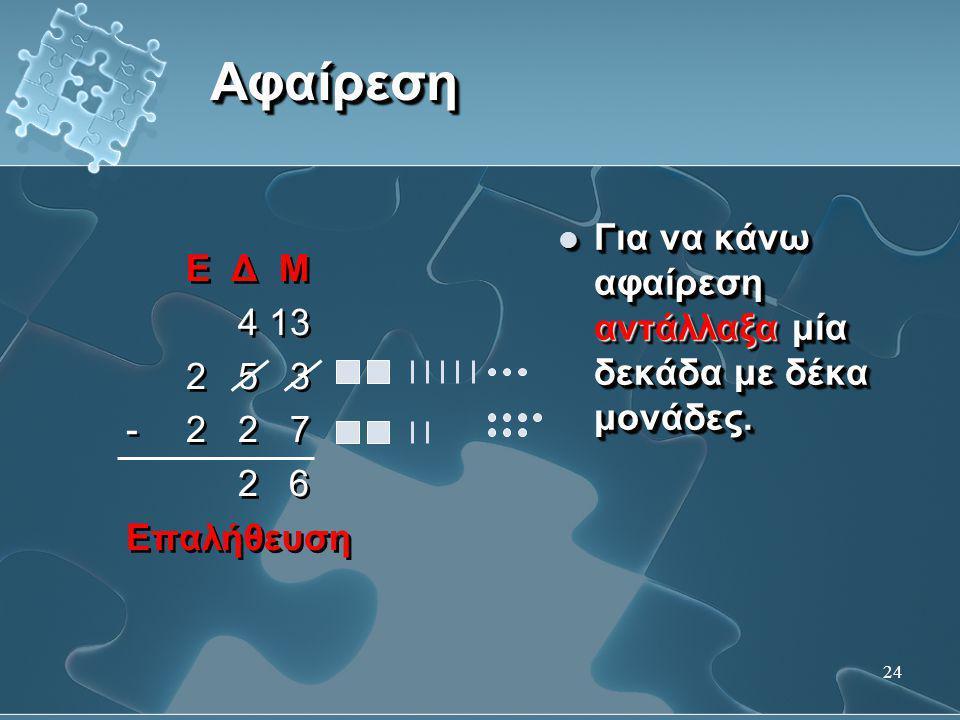 Αφαίρεση Ε Δ Μ 4 13 2 5 3 - 2 2 7 2 6 Επαλήθευση