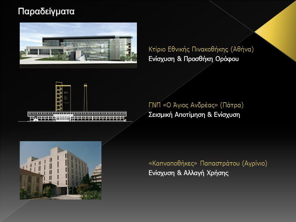 Παραδείγματα Κτίριο Εθνικής Πινακοθήκης (Αθήνα)