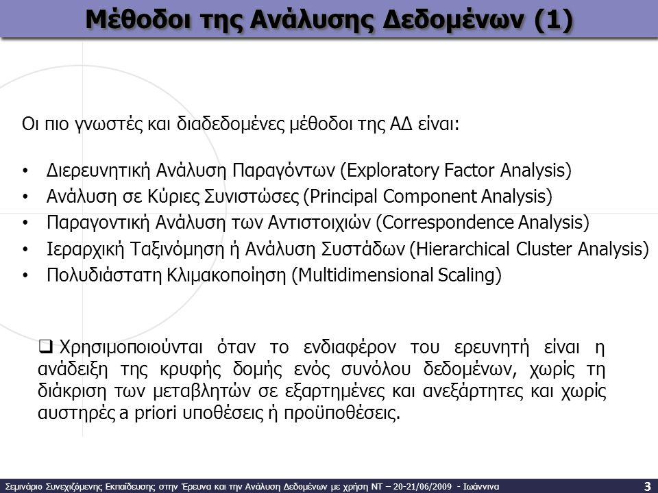 Μέθοδοι της Ανάλυσης Δεδομένων (1)