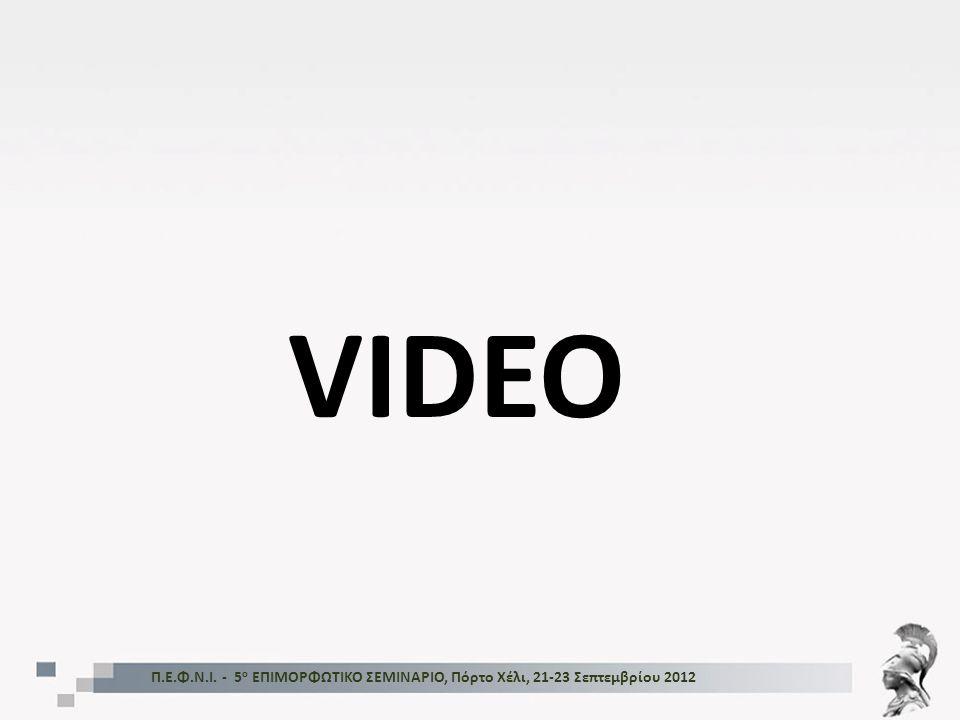 VIDEO Π.Ε.Φ.Ν.Ι. - 5ο ΕΠΙΜΟΡΦΩΤΙΚΟ ΣΕΜΙΝΑΡΙΟ, Πόρτο Χέλι, 21-23 Σεπτεμβρίου 2012