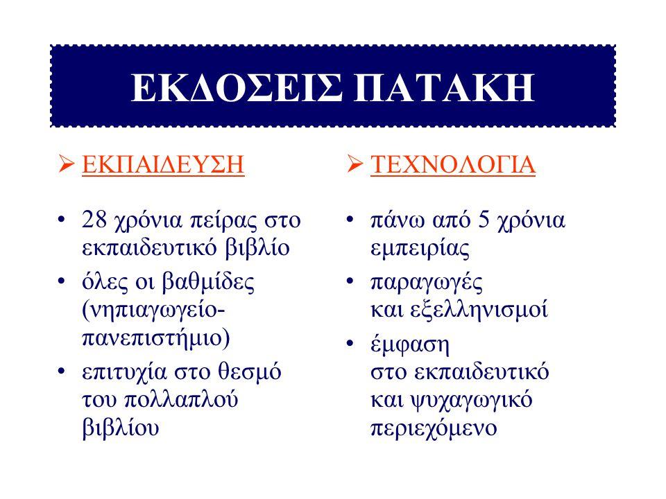 ΕΚΔΟΣΕΙΣ ΠΑΤΑΚΗ ΕΚΠΑΙΔΕΥΣΗ ΤΕΧΝΟΛΟΓΙΑ