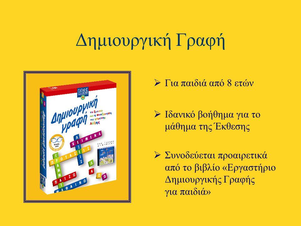 Δημιουργική Γραφή Για παιδιά από 8 ετών