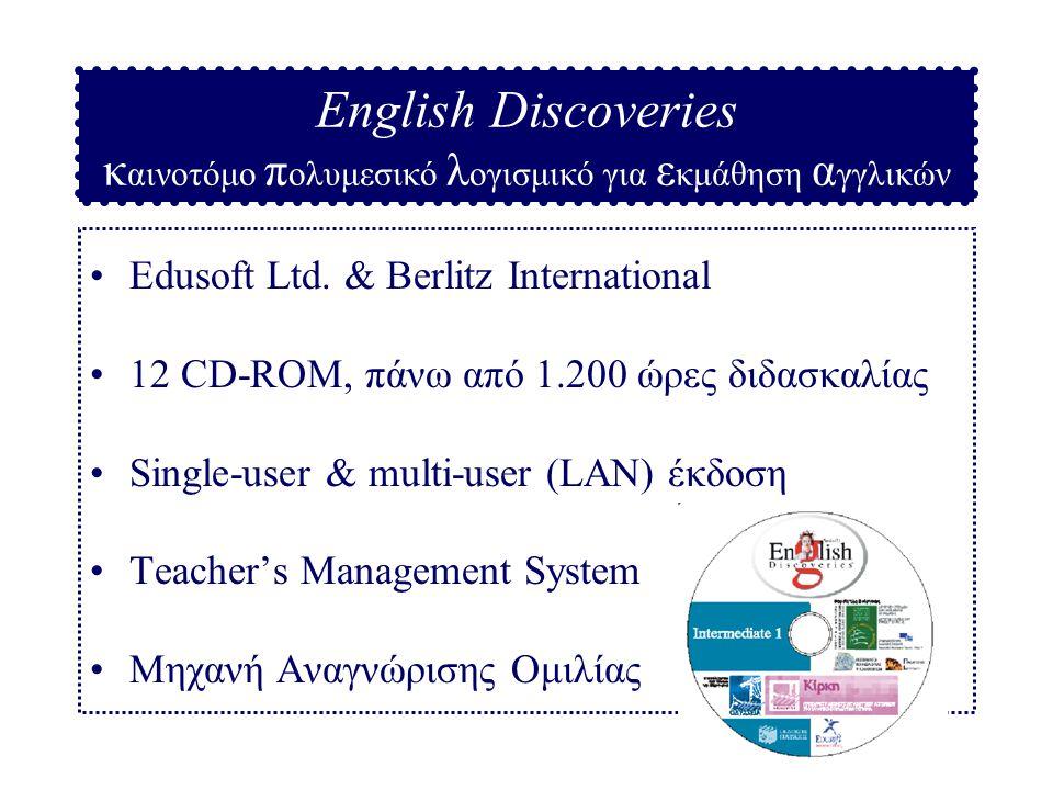 English Discoveries καινοτόμο πολυμεσικό λογισμικό για εκμάθηση αγγλικών