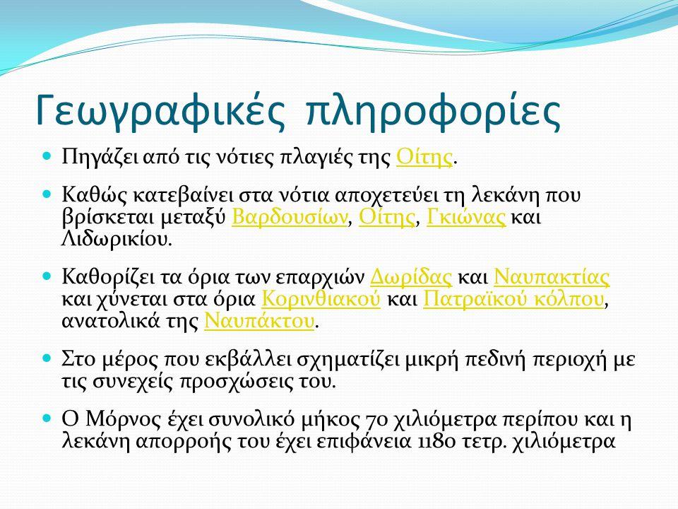 Γεωγραφικές πληροφορίες