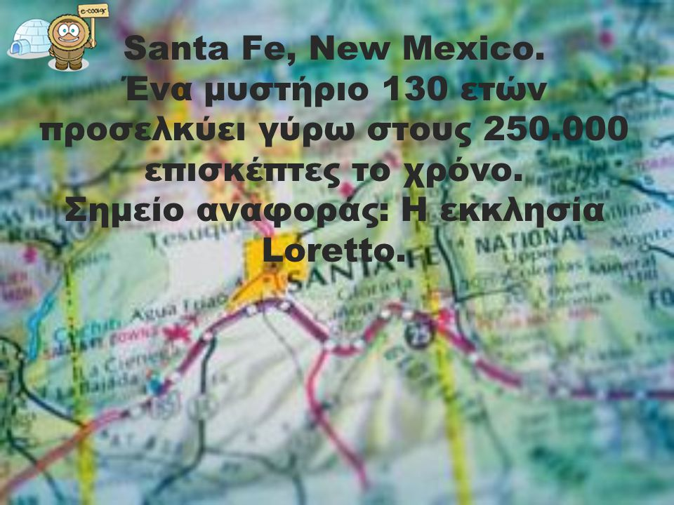 Santa Fe, New Mexico. Ένα μυστήριο 130 ετών προσελκύει γύρω στους 250
