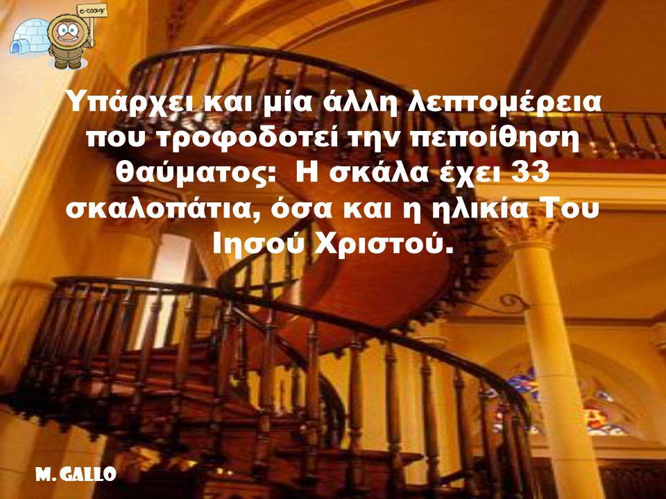 Υπάρχει και μία άλλη λεπτομέρεια που τροφοδοτεί την πεποίθηση θαύματος: Η σκάλα έχει 33 σκαλοπάτια, όσα και η ηλικία Του Ιησού Χριστού.