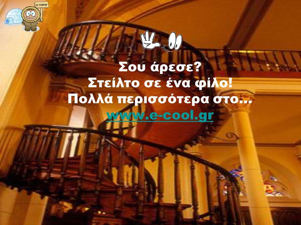 Σου άρεσε Στείλτο σε ένα φίλο! Πολλά περισσότερα στο… www.e-cool.gr