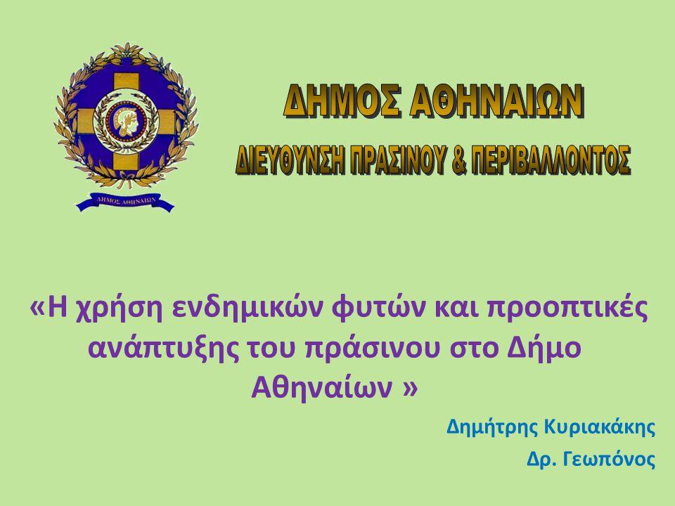 ΔΙΕΥΘΥΝΣΗ ΠΡΑΣΙΝΟΥ & ΠΕΡΙΒΑΛΛΟΝΤΟΣ