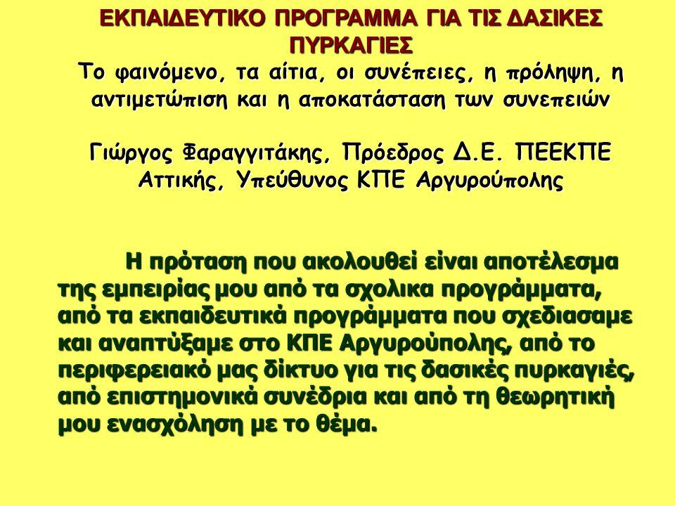 ΕΚΠΑΙΔΕΥΤΙΚΟ ΠΡΟΓΡΑΜΜΑ ΓΙΑ ΤΙΣ ΔΑΣΙΚΕΣ ΠΥΡΚΑΓΙΕΣ