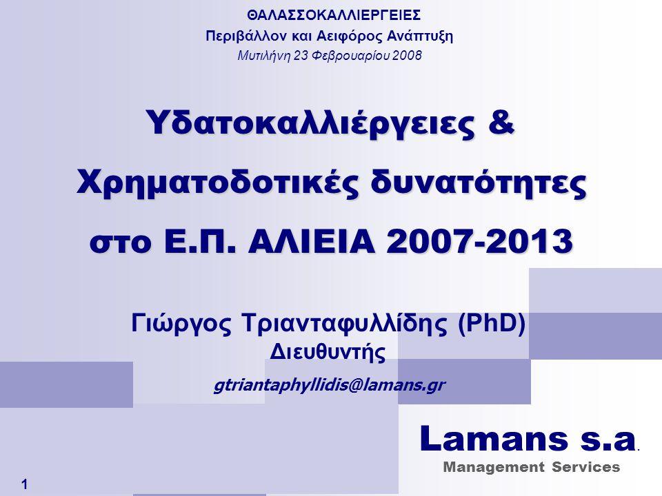 ΘΑΛΑΣΣΟΚΑΛΛΙΕΡΓΕΙΕΣ Lamans s.a. Υδατοκαλλιέργειες &
