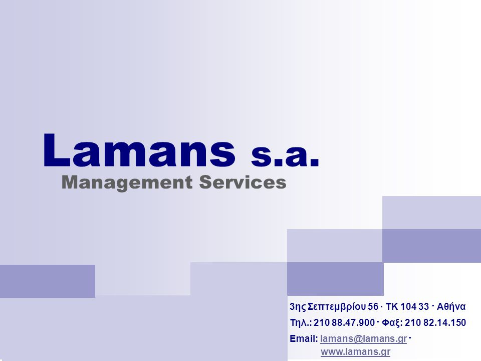 Lamans s.a. Management Services 3ης Σεπτεμβρίου 56 ∙ ΤΚ 104 33 ∙ Αθήνα